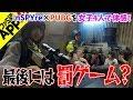 【PUBG】インスパイヤとコラボ!女子4人でリアルサバイバルを体感!