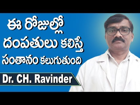 Most Fertile Days To Get Pregnancy | Doctors Health Tips | Dr. CH.Ravinder | Doctors Tv Telugu