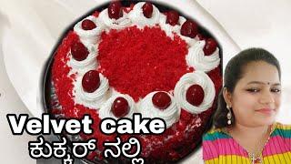 ನನ್ನ birthday cake ರೆಸಿಪಿ ಎಷ್ಟು ಸುಲಭ ನೋಡಿ #velvetCake#KannadaVlog