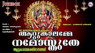 ആറ്റുകാലമ്മേ നമോസ്തുതേ | Attukalamme Namosthuthe | Hindu Devotional Songs Malayalam