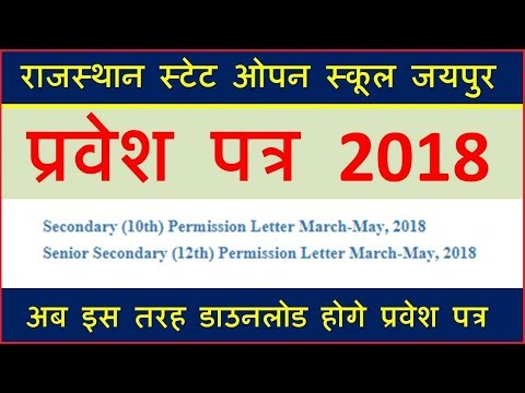 Rajasthan State Open School Admit card 2018 Download ( How To Download RSOS Admit Card 2018 )