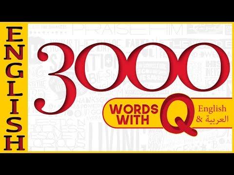 كورس تعلم اللغة الإنجليزية كامل للمبتدئين - وإنجليزي 3000 الكلمات الإنجليزية الأكثر شيوع Q video #16
