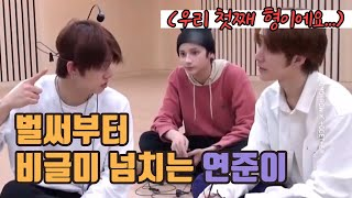 Download [TXT Yeonjun] 벌써부터 비글미 넘치는 연준이 ㅣ TOMORROW X TOGETHER Yeonjun Funny Moments Video