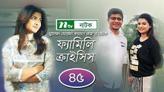 Family Crisis   ফ্যামিলি ক্রাইসিস   EP 45   Sabnam Faria   Rosey Siddiqui   NTV New Drama Serial