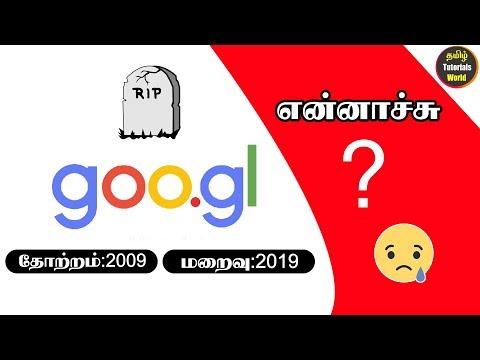 😥 Google URL Shortener Tamil Tutorials World_HD