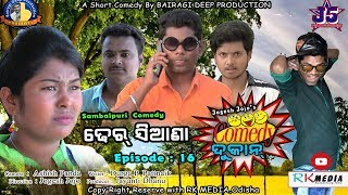 DHER SIANA (Episode-16) JOGESH JOJO's COMEDY DUKAN Sambalpuri Comedy (RKMedia)