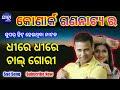 Dhire Dhire Chal Gori Sad Title Song Konark Gananatya Jatra Jhalak