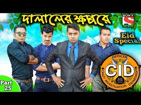 Xxx Mp4 দেশী CID বাংলা PART 25 Dalal Er Khoppore Comedy Video Online Eid Funny Video New Bangla 2019 3gp Sex