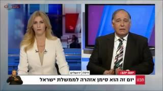 #x202b;מבט- השריפה בבתי הזיקוק בחיפה: ראיון עם ראש עיריית חיפה יונה יהב | כאן 11 לשעבר רשות השידור#x202c;lrm;