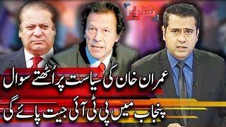 Takrar with Imran Khan - 20 June 2018 | Express News