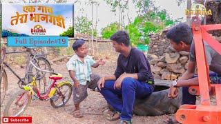 Download एक गाव तेरा भानगडी | भाग #19 | Ek gav tera bhangadi | EP#19 | Marathi web series Video