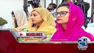 News Headlines | 12:00 AM | 17 August 2017 | 24 News HD