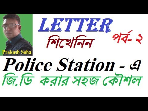 How to learn writing a letter in English Bangla tutorials