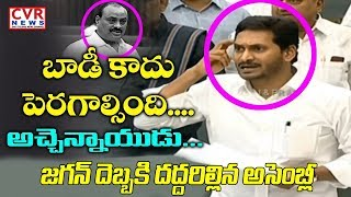 2వరోజు జగన్ దెబ్బకి దద్దరిల్లిన అసెంబ్లీ   CM YS Jagan Strong Satires on Atchannaidu & Chandrababu