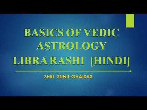 Signs in Vedic Astrology - Tula / Libra [Hindi]