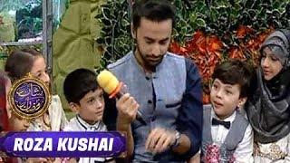 Shan-e-Iftar - Segment: Roza Kushai - 30 May 2017