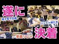 【青春】負けたチームは◯◯!女性YouTuber大運動会!!【後編】