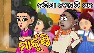 Markundi Natia Comedy Part 90 Raja D Asad Nizam Asima Mantu