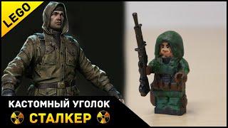 Лего Кастом - Фигурка Сталкера