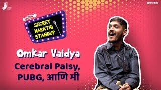 Cerebral Palsy, PUBG, and Me - Omkar Vaidya | #bhadipa #sms #marathistandup