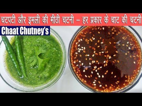 चटपटी चाट चटनी | How To Make Chutneys For Chaat | चटनी for Bhel, Sev Puri, Pani Puri|Recipe In Hindi