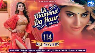 Ek Diamond Da Haar Lede Yaar | Meet Bros Ft. Jyotica Tangri, Urvashi Rautela |GaanaOriginals| Kumaar