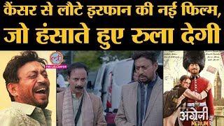 Angrezi Medium Trailer: Irrfan Khan की फिल्म, जिसमें वो Kareena Kapoor के साथ दिखेंगे