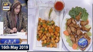 Shan e Iftar - Shan e Dastarkhuwan - ( Chicken Chilli Paneer Recipe) - 16th May 2019
