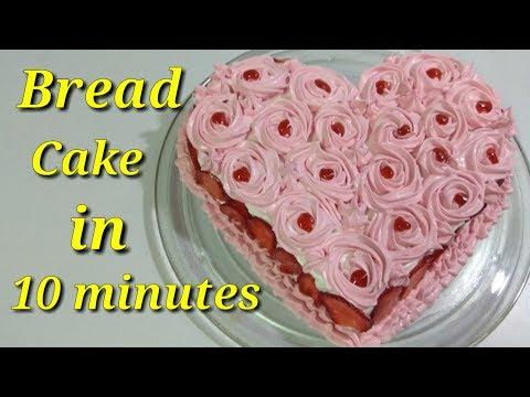 सिर्फ 10 मिनिट में ब्रेड से केक बनाए | Bread Cake Recipe by Lubna's kitchen
