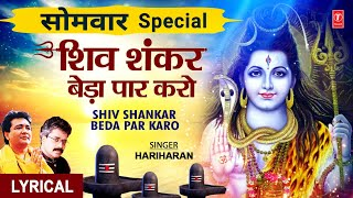 शिव शंकर बेड़ा पार करो Shiv Shankar Beda Paar, HARIHARAN,Hindi English Lyrics,Shiv Bhajan,Shiv Mahima