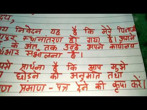 School leaving application in Hindi an excellent channel by ritashu SLC application