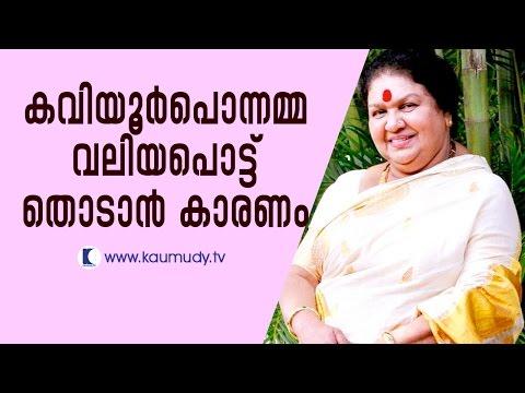 Why is Kaviyoor Ponnamma wearing a Big Bindi ?   Kaumudy TV
