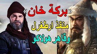 هل تعلم من هو بركة خان منقذ ارطغرل وكيف قضى على المغول بالتحالف مع الظاهر بيبرس ؟؟