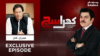 Imran khan Interview | Khara Sach | Mubasher Lucman | SAMAA TV
