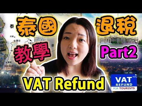 【泰國旅遊】你不可不知的泰國退稅教學 Part 2|泰國退稅|手把手教你退稅|VAT Refund for tourist|euniceliciousTV