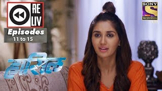 Weekly Reliv | Haasil | 13th Nov to 17th Nov 2017 | Episode 11 to 15