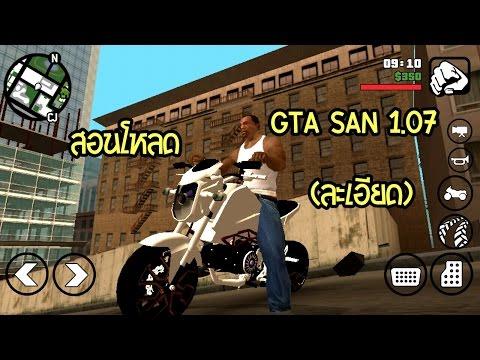 สอนโหลด GTA San Andreas 1.07 android (ละเอียด)   GF. GORNFER