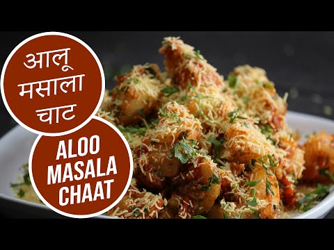 Aloo Masala Chaat | Sanjeev Kapoor Khazana