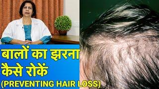 बाल झरना कैसे रोकें और उसका इलाज    Treatment of Hair Fall/Hair Loss