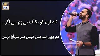 Faslon Ko Takalluf Se Hum Se Agar | Shan E Ramzan | ARY Digital