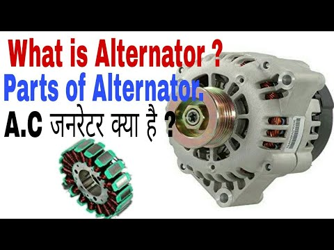 What is Alternator and Parts of Alternator in Hindi.