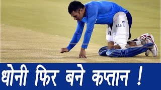 MS Dhoni plays captain