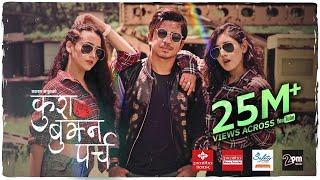 Prakash Saput New Song Kura Bujhna Parcha | Shanti Shree, Samikshya | Swastima \u0026 Aanchal | Teej 2078