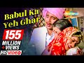 Download Daata - Babul Ka Yeh Ghar Behana - Kishore Kumar - Alka Yagnik In Mp4 3Gp Full HD Video