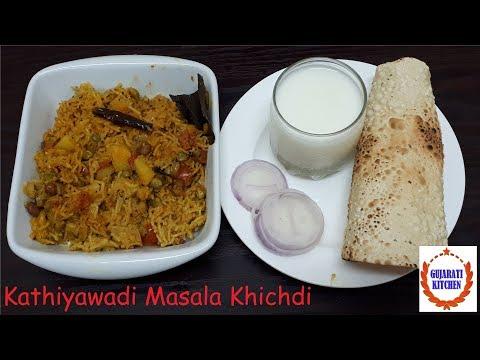 કાઠિયાવાડી મસાલા ખીચડી||Kathiya wadi khichdi at home//by Gujarati kitchen