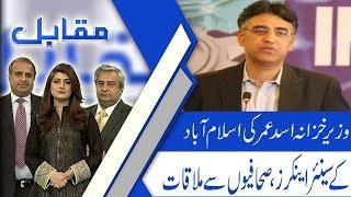 Muqabil | Asad Umar briefs journalists on state of economy | 10 Jan 2019 | 92NewsHD
