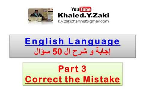 The 50 Questions - part 3 - Correct the mistake   - ثانوية عامة -
