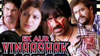 Ek Aur Vinashak (2018) | Ravi Teja, Siya, Brahmanandam | Hindi Dubbed Movie | Arabic Subtitles (HD)