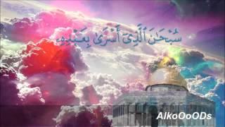 Koran karim Al Mueaqly سورة الإسراء
