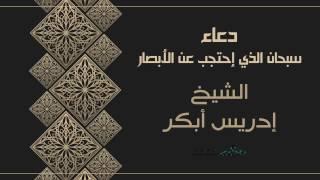 أدعية بصوت الشيخ إدريس أبكر